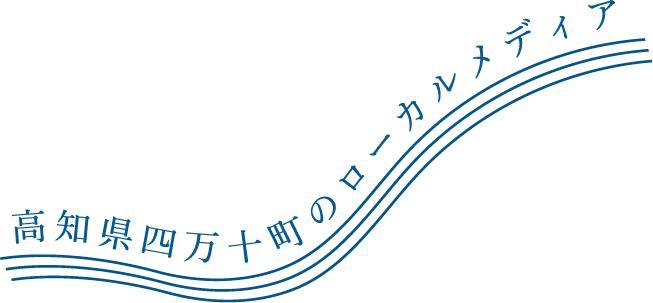 高知県四万十町のローカルメディア リバーノート