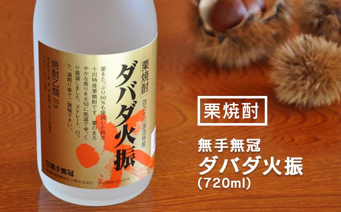 【栗焼酎】ほのかな香りとソフトな甘み「ダバダ火振」(720ml)