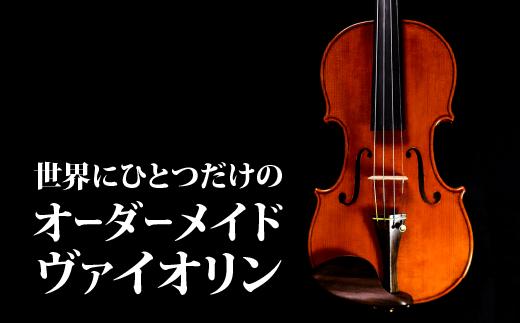 世界的名工モラッシーに師事した「高橋尚也」のオーダーメイドヴァイオリン