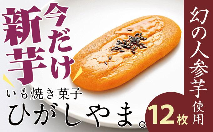 いも焼き菓子「ひがしやま」12枚セット【12月上旬~中旬より発送予定】