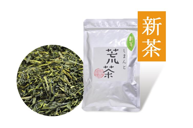 Qdr-79 【2021年 新茶】手摘みの一番茶 しまんと荒茶【2袋】