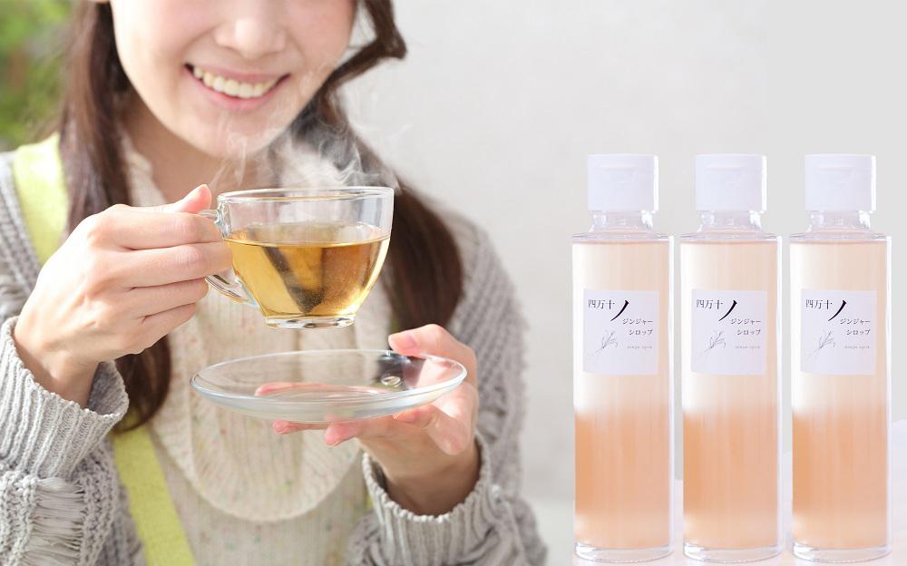 美容や温活に最適!四万十町産生姜のジンジャーシロップ150ml×3本