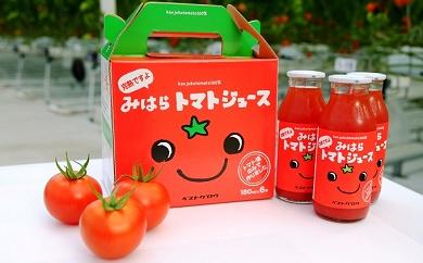 完熟ですよ!みはらトマトジュース
