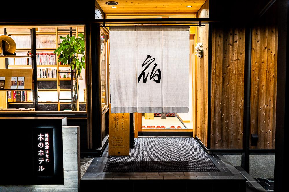 ウッドデザイン賞2019特別賞!老舗旅館監修のホテル宿泊券「スイート」2名様1室分