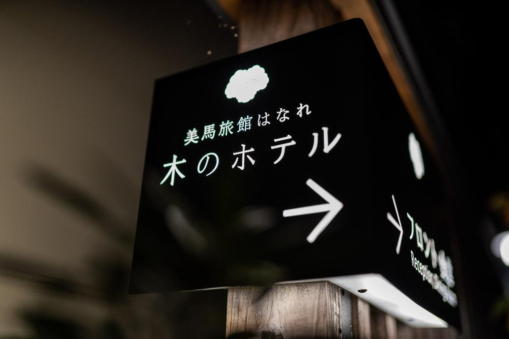 ウッドデザイン賞2019特別賞!老舗旅館監修のホテル宿泊券「セミダブル」