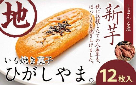 いも焼き菓子「ひがしやま。」(12枚)