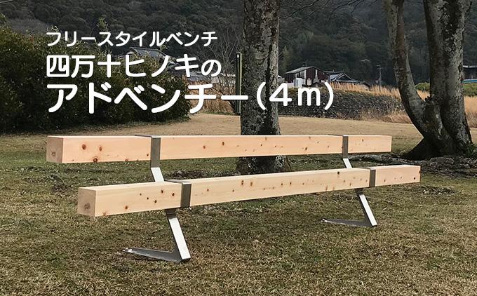 組み立て簡単フリースタイルベンチ 「四万十ヒノキのアドベンチー」 (4m以内)
