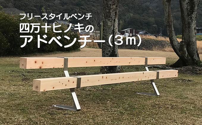 組み立て簡単フリースタイルベンチ 「四万十ヒノキのアドベンチー」 (3m以内)