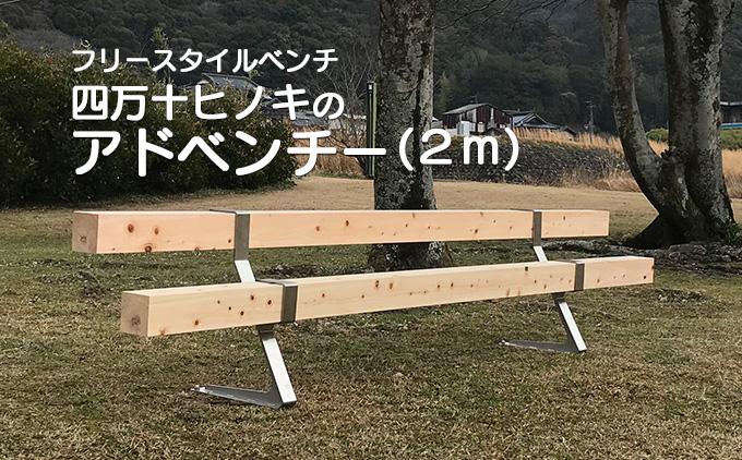 組み立て簡単フリースタイルベンチ 「四万十ヒノキのアドベンチー」 (2m以内)