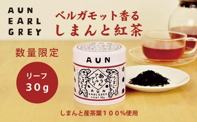 【限定100セット】ベルガモット香るしまんと紅茶 あうんアールグレイ